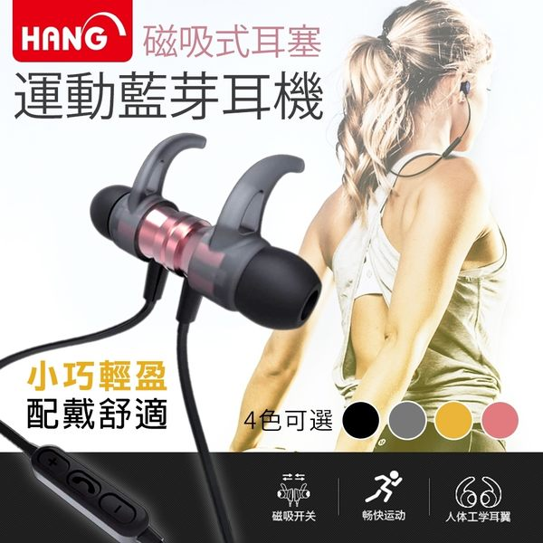 [24H 現貨 運動聽音樂必備] HANG W8 高音質磁吸式 藍芽4.2耳機 防汗水 按鍵盲觸控辨識藍芽耳機