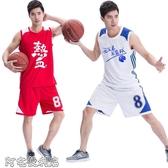 籃球服套裝 男女球隊球衣籃球比賽訓練服    阿宅便利店