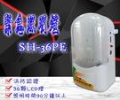 消防器材批發中心 緊急照明燈SH-36PS 壁掛式緊急照明燈.最新款LED緊急照明燈 消防署認證
