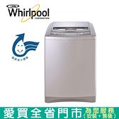 Whirlpool惠而浦16公斤DD直驅變頻直立洗衣機WV16ADG含配送+安裝【愛買】