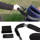 嬰兒推車魔鬼氈扶手保護套 2入組 扶手套 推車套 嬰兒車套