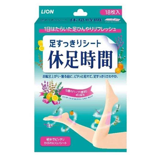 日本 LION 休足時間 清涼舒緩貼片 一般型 18枚/盒◆德瑞健康家◆