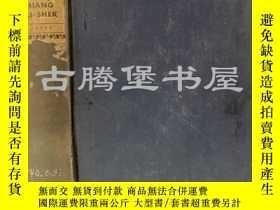 二手書博民逛書店1943年 抗戰與重建 罕見Resistance and Reconstruction: Messages Dur