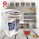 【晶工牌】5L 三段定溫電動熱水瓶 JK-8655 上蓋簡單拆卸