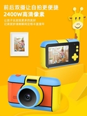 兒童相機玩具2800萬可拍照數碼小單反迷你隨身便攜照相機男女學生 YTL 【快速出貨】