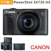Canon PowerShot SX730 HS 高倍變焦薄型類單眼*(中文平輸)-送32G+電池+包+小腳架+讀卡機+清+保