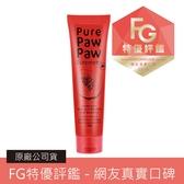 (即期品)Pure Paw Paw 神奇萬用木瓜霜 25g【Emily 艾美麗】