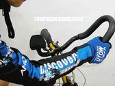 【JIS 】B124 自行車鋁合金一體式休息把手休息把鐵人三項 公路車登山車