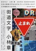 (二手書)街道文字:在世界的街角,發現文字的秘密