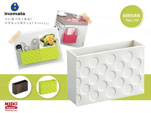 inomata Piece磁鐵收納盒/筆筒/收納桶(四色)-5102《Midohouse》