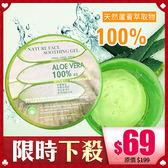 韓國 Nature Face 100%蘆薈保濕舒緩凝膠 300ml【BG Shop】