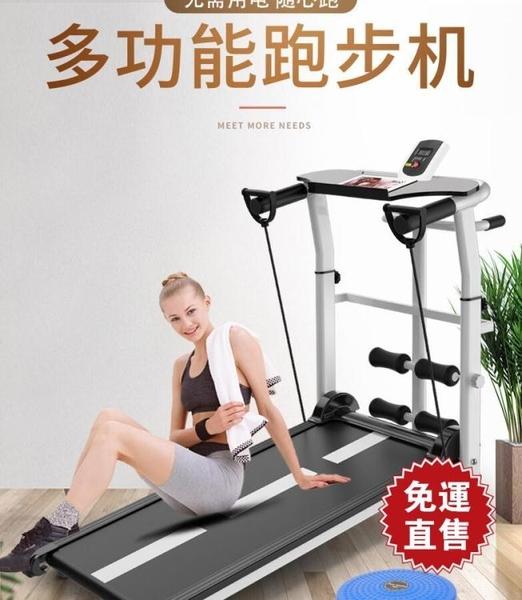 跑步機家用款小型迷你簡易機械折疊室內減肥健身器材多功能走步機 YXS街頭布衣