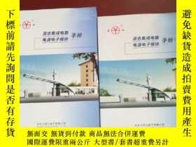二手書博民逛書店罕見混合集成電路電源電子模塊手冊(1.2)兩冊合售Y12849