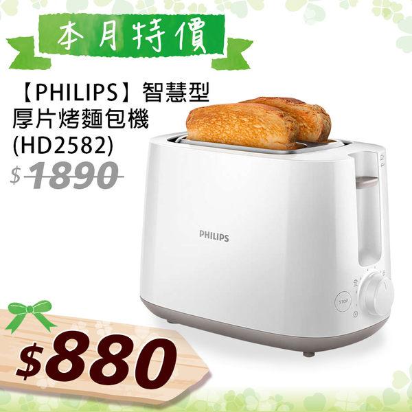 【可超商取貨】PHILIPS飛利浦電子式智慧型厚片烤麵包機HD2582/02