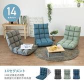 沙發椅 和室椅 座墊 懶人沙發【M0069】方格14段可收納和室椅(三色)  收納專科