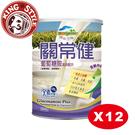 【博能生機】關常健 葡萄糖胺高鈣配方 800g/罐 12罐 (全素可食)