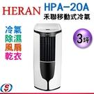 2-3坪 HERAN 禾聯 移動式冷氣 四機一體(冷氣/除濕/風扇/乾衣) HPA-2OA/HPA2OA