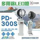 【久大電池】台灣製 汎球牌 PD-300S(反射式)LED燈.附充電器~工作照明.釣魚露營.安全巡邏