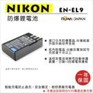 ROWA 樂華 FOR NIKON EN-EL9 ENEL9 電池 原廠充電器可用 保固一年 D40 D40x D60 D5000 D3000