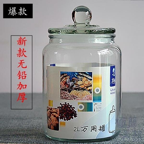 密封罐玻璃儲物罐食品存儲瓶罐子防潮五谷雜糧儲存罐【極簡生活】