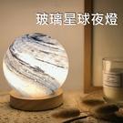 玻璃星球小夜燈 LED實木夜燈/床頭燈/氛圍燈 USB供電 禮物(12cm)