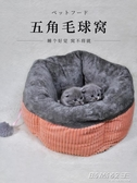 貓窩冬季保暖網紅狗窩深度睡眠貓咪窩英短小幼貓冬天寵物用品 時尚教主
