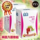 摩達客-芊柔台灣紅藜酵素*2盒入優惠組合(15包入/盒)天然植萃穀物紅寶石