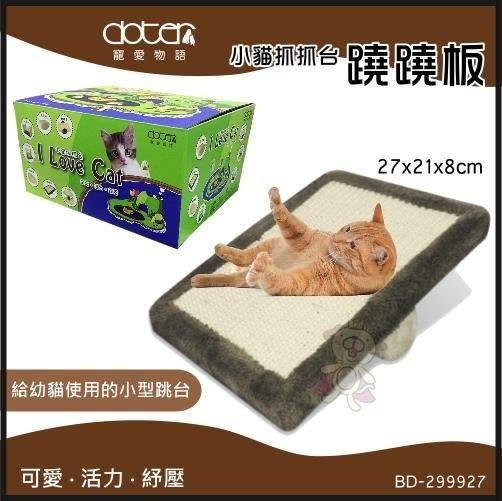 *KING WANG*【BD-299927】寵愛物語《小貓抓抓台-蹺蹺板》小型跳台/抓版