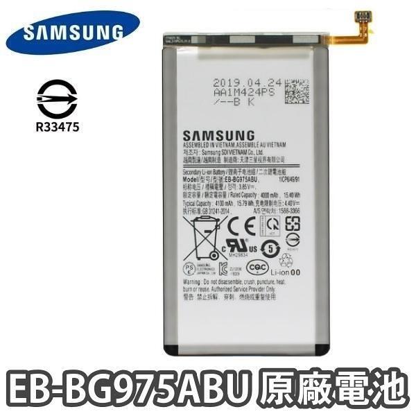 附發票【加購好禮】三星 S10+ S10 Plus G9750 原廠電池 EB-BG975ABU
