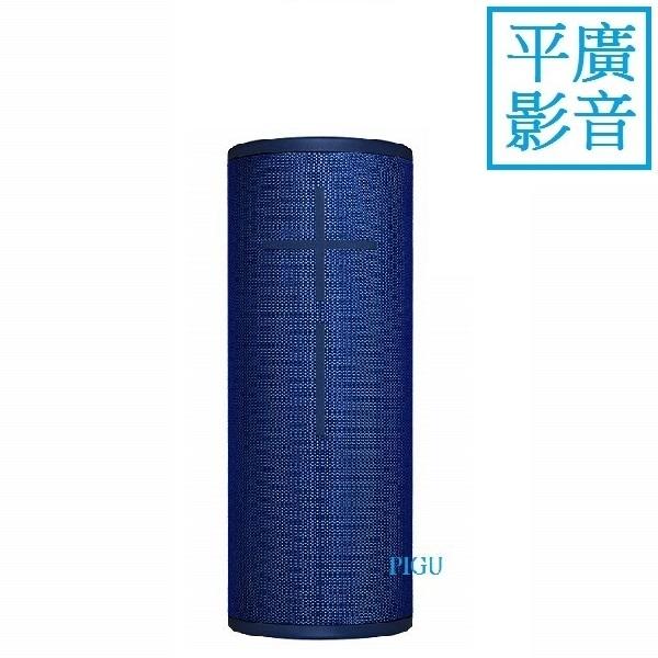 平廣 羅技 UE BOOM 3 藍色 湖水藍 送袋台灣公司貨保固2年 藍芽喇叭 Logitech Ultimate Ears BOOM3