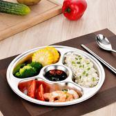 兒童餐盤兒童分格餐盤304不銹鋼三格學生餐盤幼兒園食堂餐具四格分隔餐盤【免運直出】