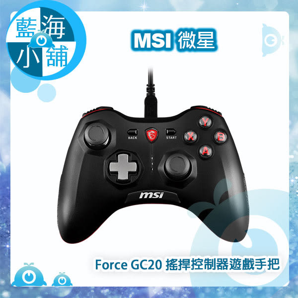 MSI微星Force GC20 (PC /PS3 /Android三平台) 搖捍控制器遊戲手把