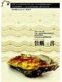(二手書)牡蠣之書