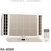 日立定頻窗型冷氣6坪雙吹RA-40WK