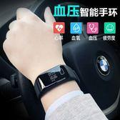 智慧手環R3測心率血壓血氧睡眠監測計步防水運動健康手錶安卓蘋果