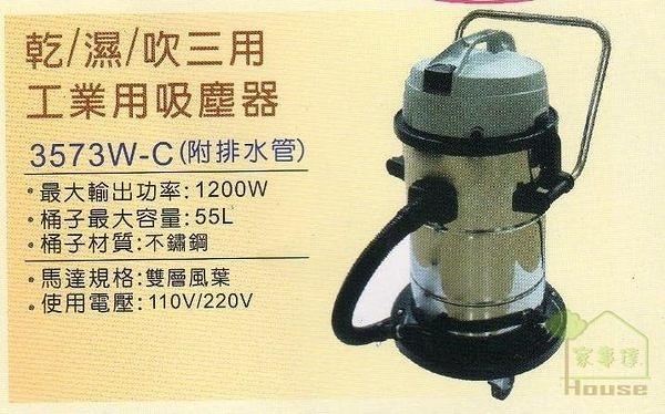 [ 家事達 ] 台灣SANCOS 乾溼吹三用白鐵吸塵器# 3573W-C(附排水管)(55公升) 特價