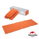 Naturehike 單人加厚耐壓蛋巢型折疊防潮墊 睡墊 橙色