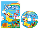 大家來唱英文兒歌(彩色精裝書+CD)...