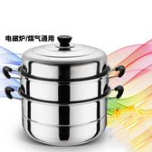 蒸鍋不鏽鋼二層2層三層加厚蒸籠3層蒸格湯鍋雙層煤氣電磁爐蒸鍋具【交換禮物】
