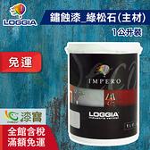 【漆寶】LOGGIA義大利塗料│鏽蝕漆主材 綠松石(1公升裝) ◆免運費◆