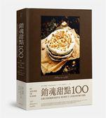 銷魂甜點100:法國百萬冊暢銷食譜作家教你製作令人吮指回味的歐式甜點