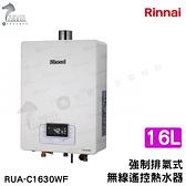 《林內牌》屋內強制排氣式無線遙控 16L熱水器 RUA-C1630WF