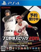 【預購】PS4 職棒野球魂 2019 日文版 2019/04/25 發售