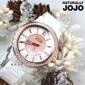 NATURALLY JOJO 羅馬晶鑽陶瓷女錶 珍珠螺貝面 藍寶石玻璃 閃耀水鑽 玫瑰金x白 JO96933-80R