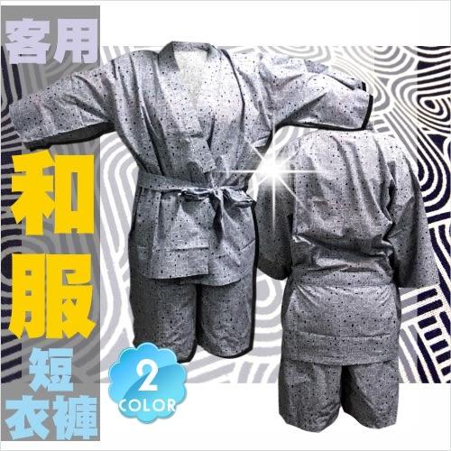 【台灣製造】按摩桑拿必備-客用和服TC布(短袖+短褲)整套 [68397]可以分開買