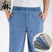 棉麻褲 夏款棉麻長褲中老年高腰亞麻男褲大碼寬鬆老爹爸爸薄款直筒休閒褲 瑪麗蘇