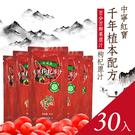 水伊人 中寧天然枸杞原汁-30包/盒
