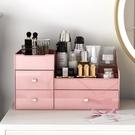 化妝品收納盒學生少女心宿舍桌面抽屜式多功能整理柜收納箱化妝包 【快速出貨】