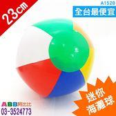 A1528☆9吋海灘球充氣玩具#皮球球海灘球沙灘球武器大骰子色子加油棒三叉槌子錘子充氣玩具