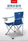 戶外折疊椅帶扶手釣魚凳子靠背美術生便攜式寫生露營桌子椅子套裝  YJT【全館免運】